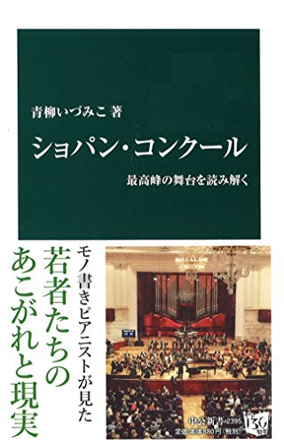 ショパン・コンクール - 最高峰の舞台を読み解く (中公新書)