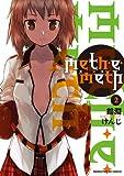 meth・e・meth (2) (まんがタイムKRコミックス フォワードシリーズ)