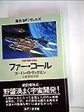 ファー・コール (1982年) (海外SFノヴェルズ)
