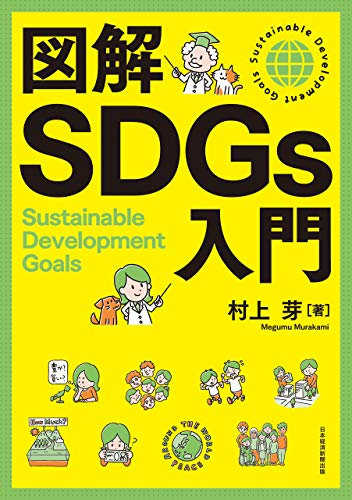 図解SDGs入門 (日本経済新聞出版)