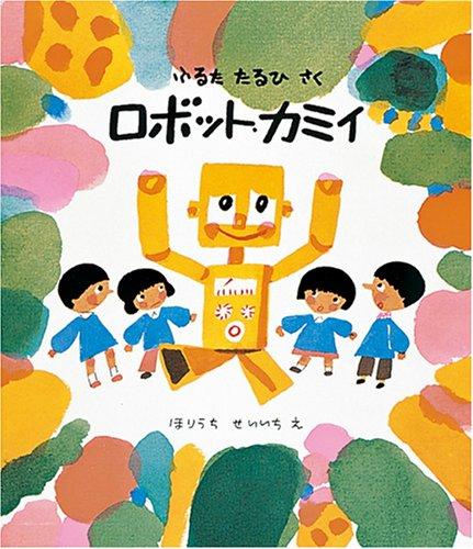 ロボット・カミイ (福音館創作童話シリーズ)