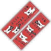 Na7na's Color 犬 ステッカー ご注意 ほえます、かみます、おいかけます。縦横2枚セット 猛犬 愛犬 玄関 シール (赤)