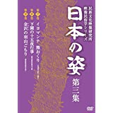 日本の姿 第三集 [DVD]