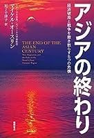 アジアの終わり: 経済破局と戦争を撒き散らす5つの危機
