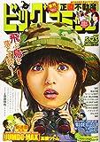 ビッグコミック 2020年 5/25 号 [雑誌]