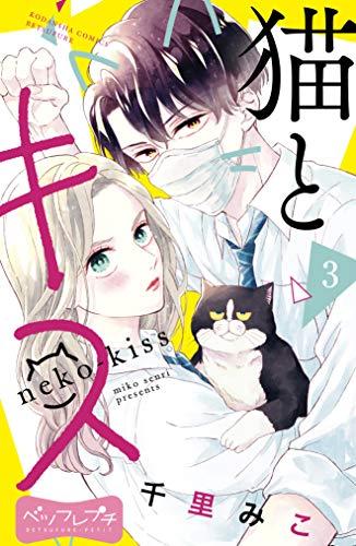 猫とキス ベツフレプチ(3) (別冊フレンドコミックス)