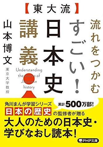 [東大流]流れをつかむ すごい! 日本史講義 (PHP文庫)