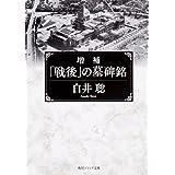 増補 「戦後」の墓碑銘 (角川ソフィア文庫)