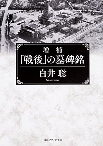 増補 「戦後」の墓碑銘 (角川ソフィア文庫)の詳細を見る