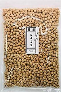 ひよこ豆 ガルバンゾー アメリカ産 2kg 保存に便利なチャック付き袋(1kg×2袋)大豆屋