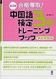 改訂版 合格奪取! 中国語検定3級トレーニングブック 筆記問題編
