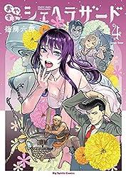 おやすみシェヘラザード(4) (ビッグコミックススペシャル)