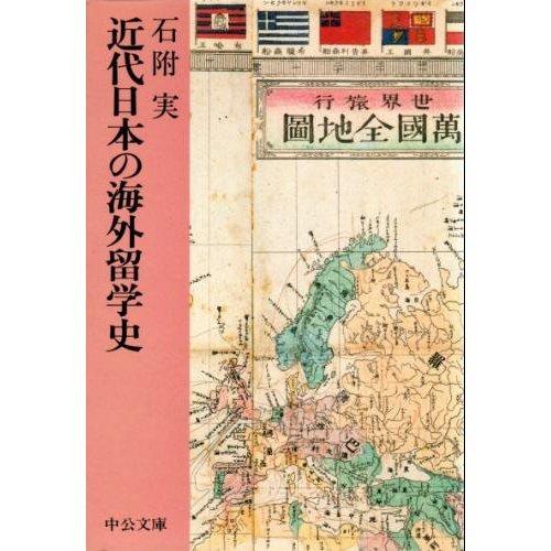 近代日本の海外留学史 (中公文庫)