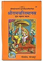 Shri Ramcharit Manas-Ramayan (Mool Path-Medium Size) Only Original Text (Awadhi)