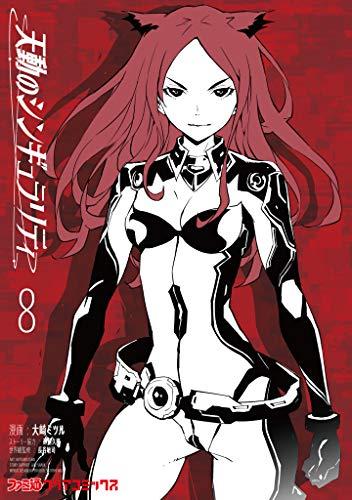 天動のシンギュラリティ(8) (ファミ通クリアコミックス)の詳細を見る