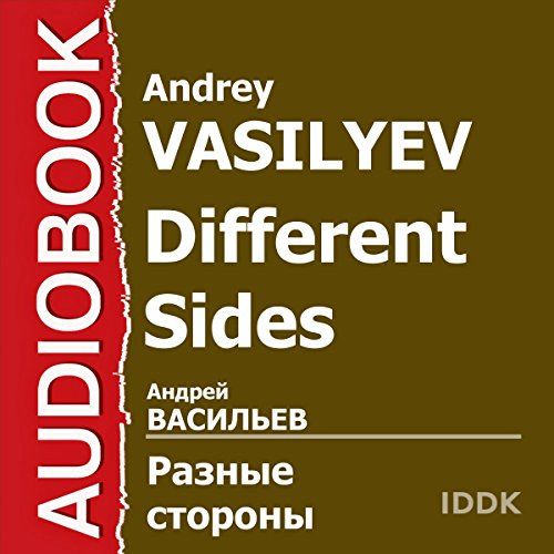 Different Sides [Russian Edition] audiobook cover art