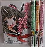 彼女とキスする50の方法 コミック 1-4巻セット (少年マガジンコミックス)