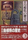 図説 島根県の歴史 (図説 日本の歴史)