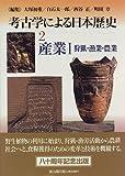 考古学による日本歴史 (2)
