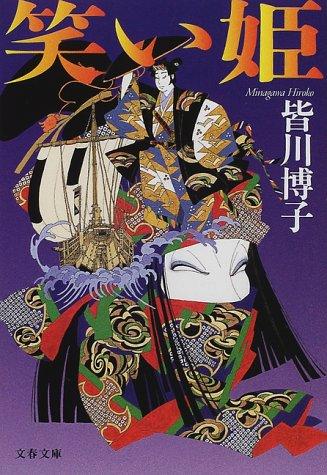 笑い姫 (文春文庫)