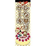 【受注生産】既製品 のぼり 旗 ひな祭りケーキ 9-3events-hina-02-b