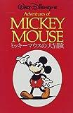 ミッキーマウスの大冒険