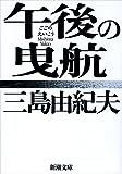 午後の曳航 (新潮文庫)