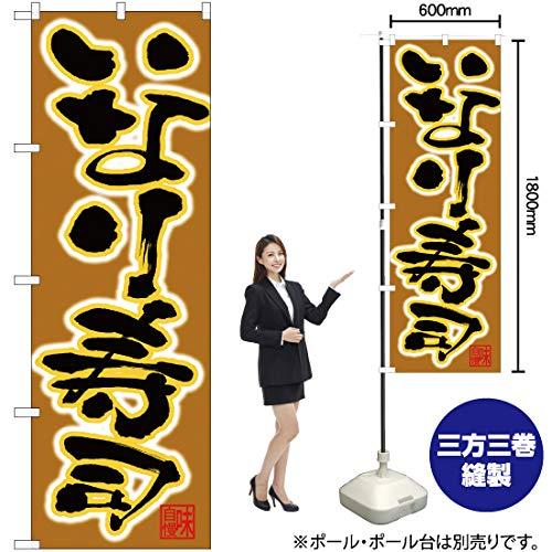 のぼり いなり寿司 黒字茶地 No.26754