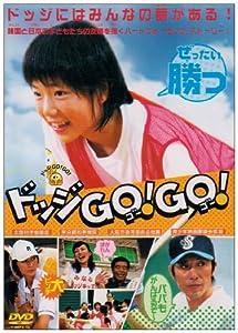 ドッジGO!GO! MINATO DODGE KIDS