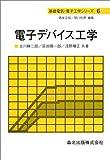 電子デバイス工学 (基礎電気・電子工学シリーズ)