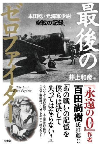 最後のゼロファイター 本田稔・元海軍少尉「空戦の記録」の詳細を見る