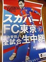 非売品 FC東京 武藤嘉紀 ポスター サッカー日本代表サムライブルー