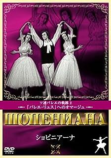 ショピニアーナ [DVD]