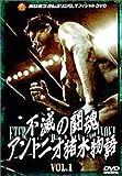 不滅の闘魂 アントニオ猪木物語 Vol.1[DVD]
