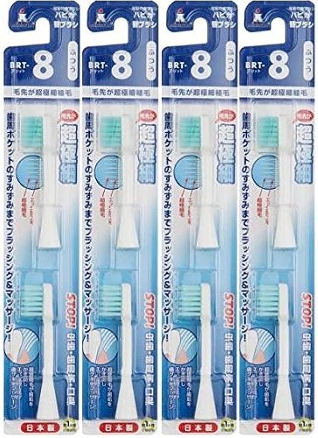 稚魚空気リア王電動歯ブラシ ハピカ専用替ブラシふつう 毛先が超極細毛2本入(BRT-8)×4個セット