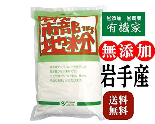 無添加 南部地粉 ( 中力粉 )1kg ★ レターパック赤 ★ 岩手産小麦100% ■品種:ナンブコムギ 原材料 小麦(岩手産)