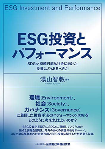 ESG投資とパフォーマンス―SDGs・持続可能な社会に向けた投資はどうあるべきか