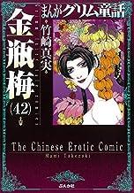 まんがグリム童話 金瓶梅 [文庫版] コミック 1-42巻セット