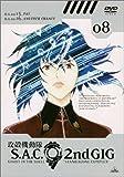 攻殻機動隊 S.A.C. 2nd GIG 08[BCBA-1834][DVD]