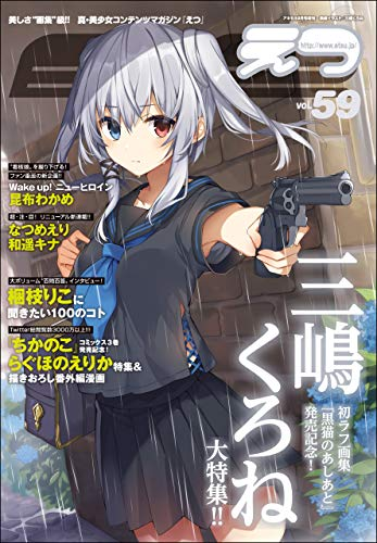 E☆2 (えつ) Vol.59 2018年8月号 [雑誌]