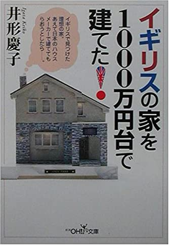 イギリスの家を1000万円台で建てた!―イギリスで見つけた理想の家。あえて日本のハウスメーカーで建ててもらおうとしたら…。 (新潮OH!文庫)