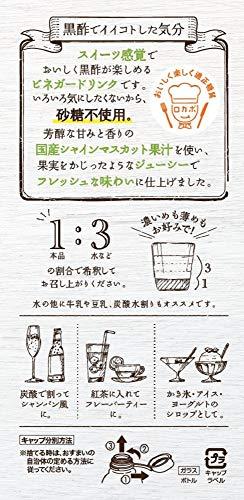 ヤマモリ『砂糖無添加シャインマスカット黒酢』