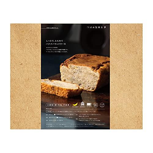 つばめ製菓店 おうちでつくる バナナパウンドケーキ 手作りキット お菓子作りセット 小麦・卵・乳不使用