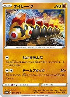 ポケモンカードゲーム S1a 047/070 タイレーツ 闘 (C コモン) 強化拡張パック VMAXライジング