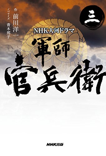 NHK大河ドラマ 軍師官兵衛 三