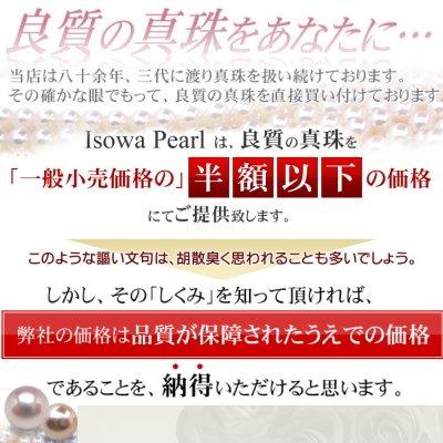 磯和真珠商会『アコヤ真珠ネクタイピン(67221)』