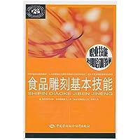 Food carving basic skills(Chinese Edition)