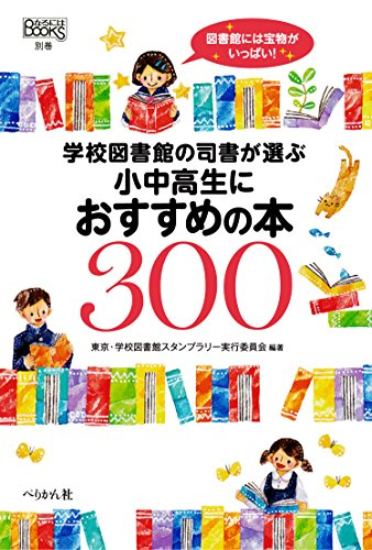 学校図書館の司書が選ぶ小中高生におすすめの本300 (なるにはBOOKS 別巻)