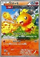 ポケモンカードゲームXY アチャモ(Ω連打)/ ガイアボルケーノ(PMXY5)/シングルカード