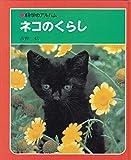 ネコのくらし (科学のアルバム 69)
